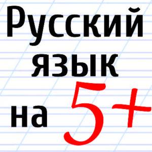 репетитор по русскому языку в Сочи