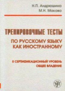 преподавание русского как иностранного
