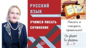 поготовка к ЕГЭ по русскому языку