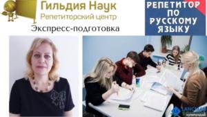 лучший репетитор по русскому языку