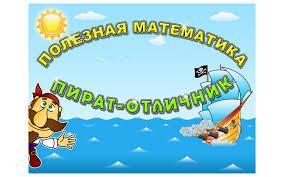 """Математика для детей: приложение """"Пират-отличник"""""""