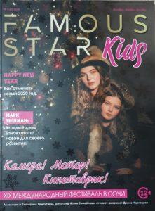 Famous Star Kids